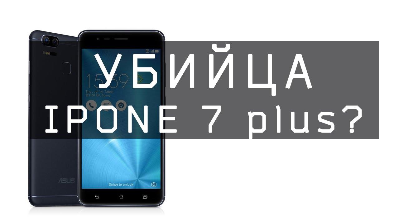 Подробные характеристики смартфона asus zenfone 3 laser zc551kl 32gb, отзывы покупателей, обзоры и обсуждение товара на форуме. Выбирайте из более 50 предложений в проверенных магазинах.