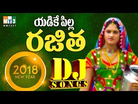 యడికే పిల్ల రజిత YADIKE PILLA RAJITHA - FAMOUS TELUGU FOLK SONGS DJ 2018 - DJ NEW YEAR PARTY