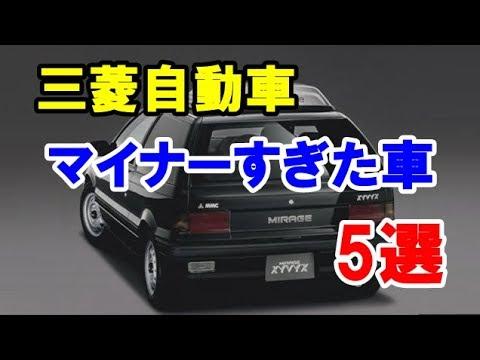 かつて三菱自動車から登場したマイナーすぎた車5選!