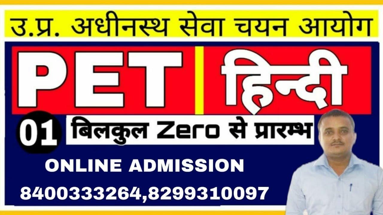 PET HINDI 2021/PET HINDI 01/PET HINDI classes/Pet Hindi Preparation /Hindi