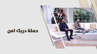هادي مقداد وينال الرواشدة - حملة دربك امن