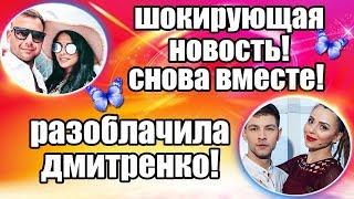 ДОМ 2 СВЕЖИЕ НОВОСТИ И СЛУХИ 29 МАРТА 2019 (29.03.2019)