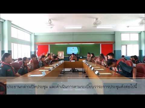 ประชุมสภานักเรียน