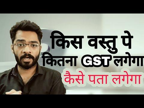 GST RATE FINDER OFFICIAL APP