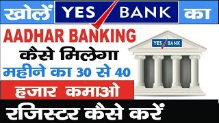 ले YES BANK का AEPS ओर करें बैंक का काम | HINDI TECH 4 U
