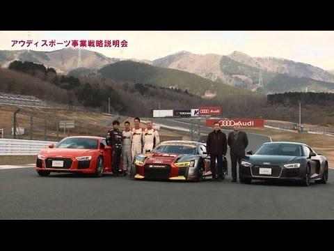 Audi Sport 事業戦略概要 / 新型Audi R8記者発表会 当日記録映像配信のご案内