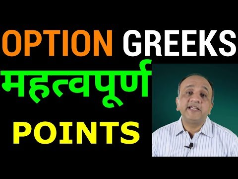 Option Greeks Conclusion - 11 Important Points (Hindi) - Top