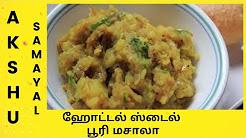ஹோட்டல் ஸ்டைல் பூரி மசாலா – தமிழ் / Hotel Style Poori Masala – Tamil