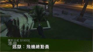 """GTA5線上PS4版""""搶劫任務""""逃獄事件""""【飛機總動員】2-1兩個視角過關分享"""