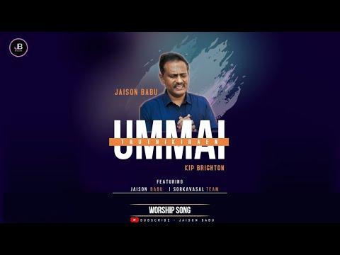 உம்மைத்துதிக்கிறேன் -Ummai Thuthikkiren