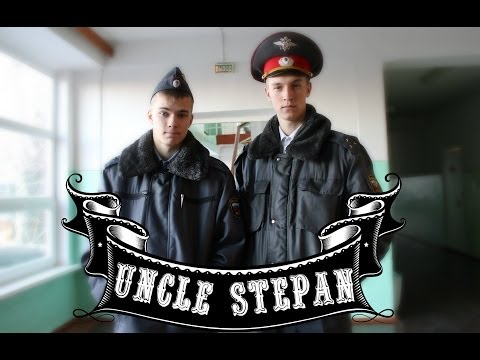 Дядя Степа | Uncle Stepan