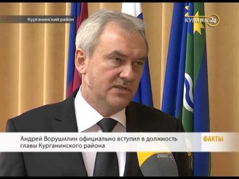Андрей Ворушилин стал главой Курганинского района