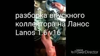 Разборка впускного коллектора Ланос lanos 1.6 .ремонт. обзор.(, 2017-09-26T14:02:05.000Z)