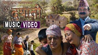Daya Ti Prabhu - Bishnumaya Byanjankar   New Nepal Bhasha Song 2076/2020