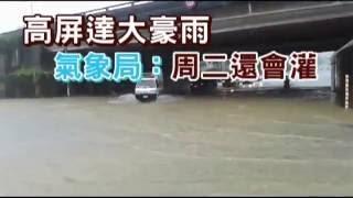今西南風增強 高屏台南防豪雨--蘋果日報20160712