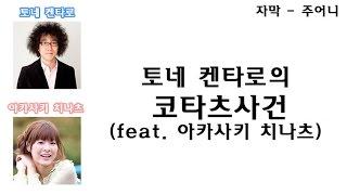 [한글자막]토네 켄타로의 코타츠 사건(feat. 아카사키 치나츠)