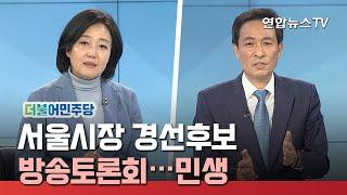 [민주당 서울시장 경선 후보 방송토론회] ③ 민생 / 연합뉴스TV (YonhapnewsTV)