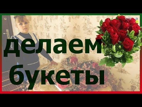 ШИКАРНОЕ поздравление с Днём рождения женщине! БУКЕТ ИЗ АЛЫХ РОЗ !!! !!