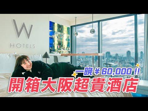 【大阪旅遊】開箱日本第一間W酒店!一晚6萬日圓房間太讚了吧😍