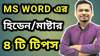 MS Word Hidden Secret Tricks in Bangla | MS Word Best Bangla Tutorial