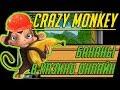 Автомат Crazy Monkey Не каждому Дает Выиграть! Бананы в Казино Онлайн