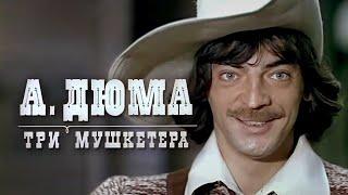 Д'Артаньян и три мушкетера (1979) комедия