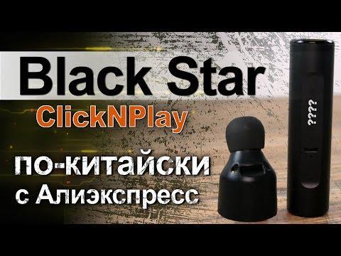 Аналог Black Star наушников с Алиэкспресс  - Обзор и тест (6+)