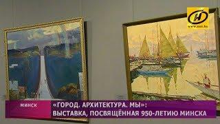Выставка к юбилею Минска
