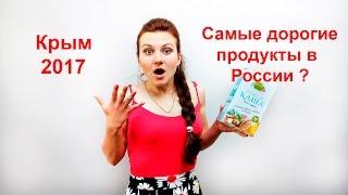 Цены в Крыму 2017. Самые дорогие продукты в России? [Шарю в Крыму]
