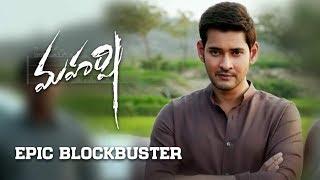 Maharshi Epic Blockbuster Promo 8 -  Mahesh Babu, Pooja Hegde | Vamshi Paidipally