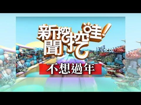 新聞挖挖哇:不想過年 20190124 鄧惠文 作家H 林黛羚 呂文婉 梁惠雯