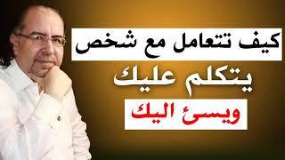 كيف تتعامل مع شخص يتكلم عليك ويسيئ اليك،الدكتور محمد الفندي