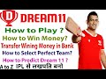 How to Play Dream11 Full A to Z Complete Process 2019 | Transfer Money in Bank | Vivo IPL 2019