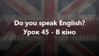 Англійська мова: Урок 45 - В кіно