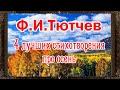 Есть в осени первоначальной Тютчев Осенний вечер Листья Обвеян вещею дремотой mp3