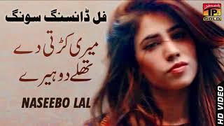 Meri Kurti De Thallay Do Heeray | Naseebo Lal | Old Punjabi Song | TP Gold