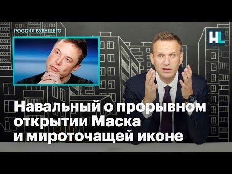 Навальный о прорывном
