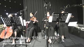 방탄소년단(BTS) - 봄날(Spring Day),바이…