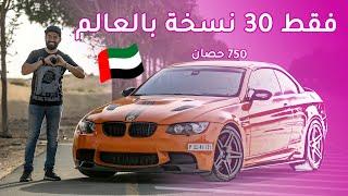 BMW M3 G-power بي ام دبليو ام3 جي بور 750 حصان