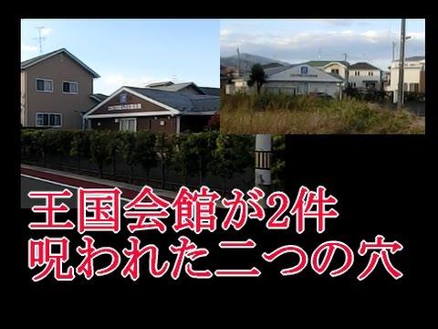 エホバ の 証人 の 王国 会館