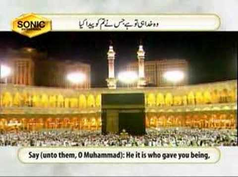 Surah Mulk Recitated by Qari Sadaqat Ali Part 2