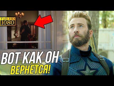 Вот как Капитан Америка вернется в КВМ! Новый Железный человек найден.