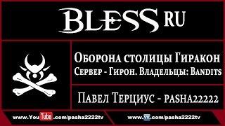 [BLESS] Осада Гиракона. 24.12.16.