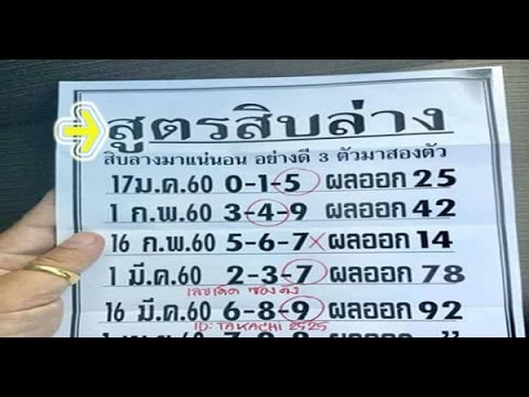 แม่นมากๆ!!หวยซอง สูตรสิบล่าง งวดวันที่1/04/60 (เข้ามา 5 งวดซ้อน)