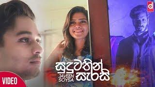 Suduwathin Sarasee (සුදු වතින් සැරසී) - Javeen Soysa (Official Music Video)