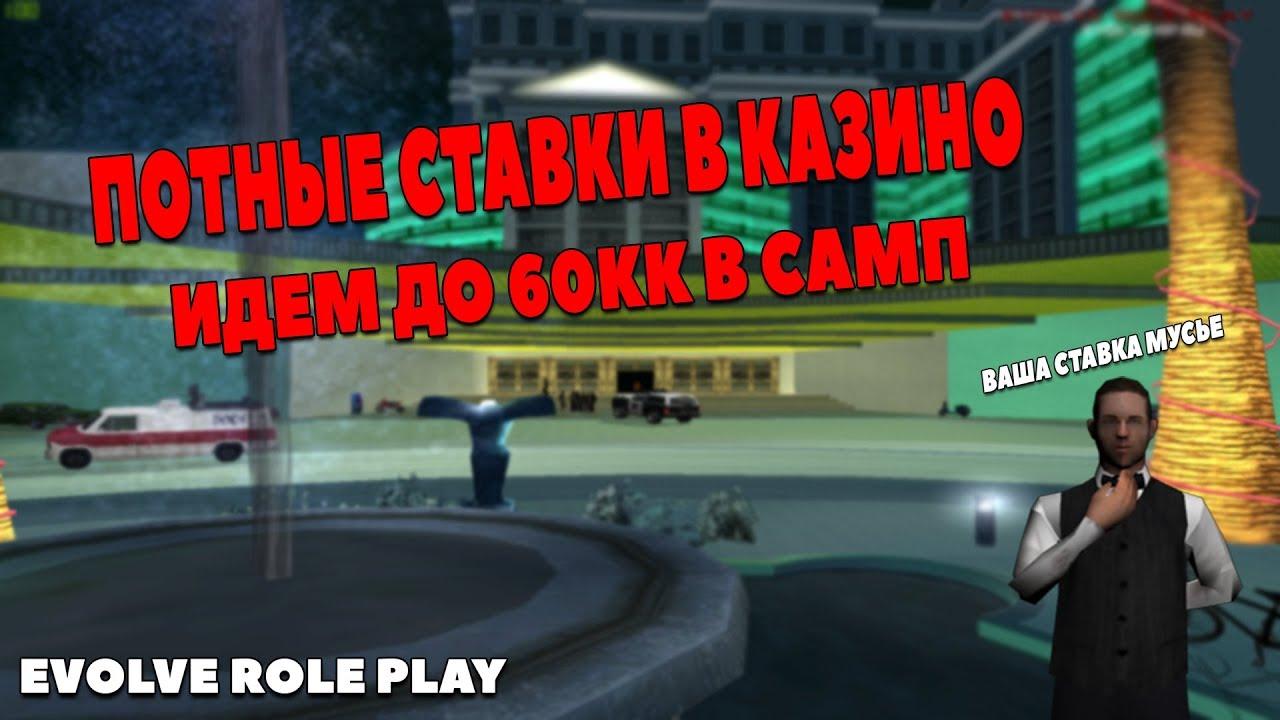 Как делать ставки в казино самп игровые автоматы играть бесплатно дельфин