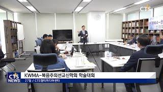 KWMA-복음주의선교신학회 학술대회(박세현) l CTS…