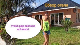 Vrclub paje palms beach resort Обзор отеля пляж Падже Занзибар отель Vrclub paje palms beach