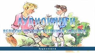 Аудиокниги | Великие путешественники Зощенко(Аудиокниги | Великие путешественники Зощенко --------------------------------------------------------------------------------------------- Начинаетс..., 2015-07-31T17:20:09.000Z)