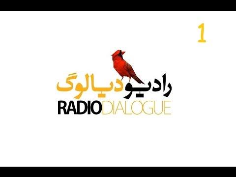 رادیو دیالوگ، اپیزود اول | Radio Dialogue, Episode 1